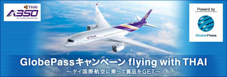 GlobePassキャンペーン flying with THAI~タイ国際航空に乗って賞品をGET~